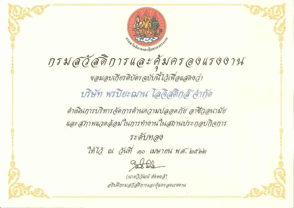certifcate-0001